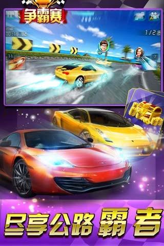免費下載體育競技APP|3D狂野飞车-极速前进 app開箱文|APP開箱王