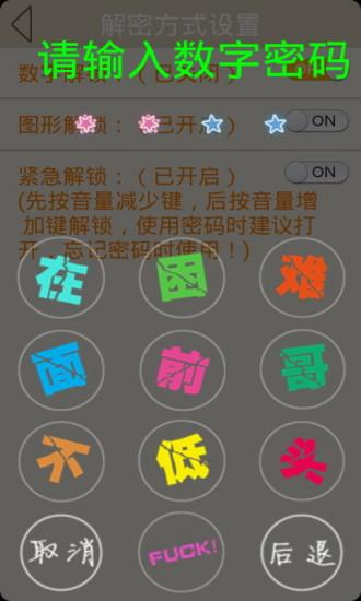 免費下載工具APP|炫酷撸啊撸非主流九宫格文字锁屏 app開箱文|APP開箱王