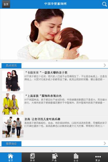 中国孕婴服饰网