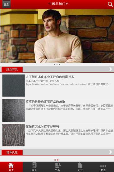 中国羊绒门户