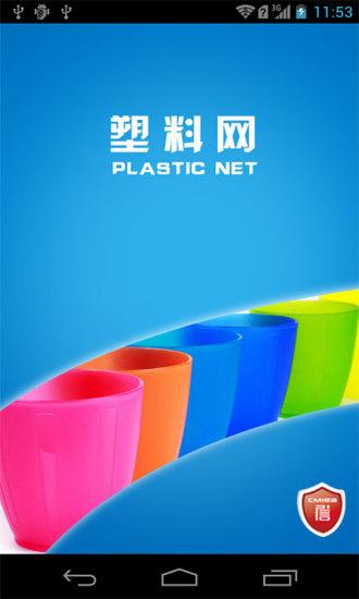 玩生活App|塑料网免費|APP試玩