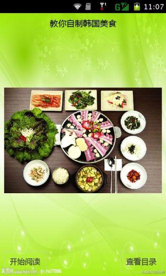 教你自制韩国美食