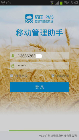 發音王(英式英語) - Google Play Android 應用程式