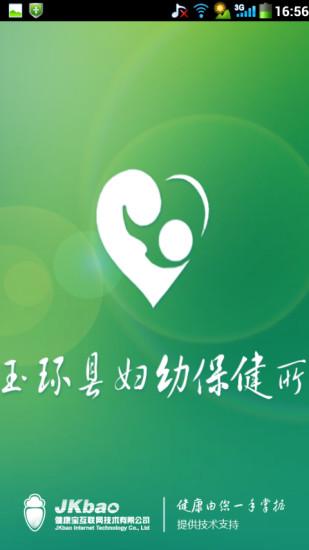 玉环县妇幼保健所健康宝