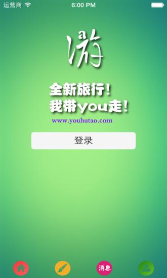 玩旅遊App|游互淘免費|APP試玩