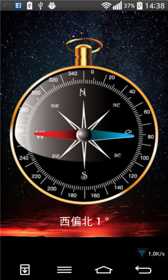 唯美星空指南针