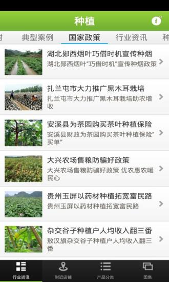 中国种植行业