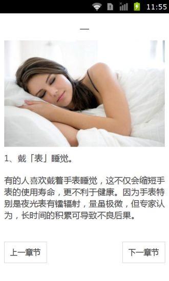 睡觉禁带6种东西