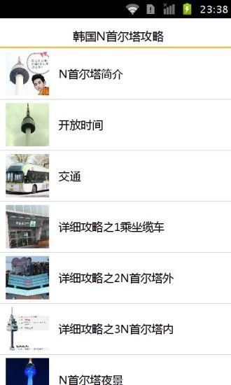 旅遊必備免費app推薦|韩国N首尔塔攻略線上免付費app下載|3C達人阿輝的APP