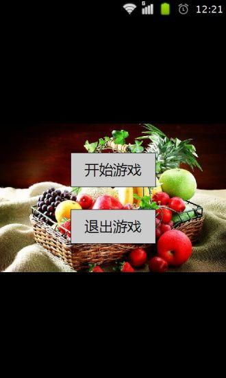 水果拼图游戏