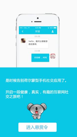 玩社交App|悬赏令免費|APP試玩