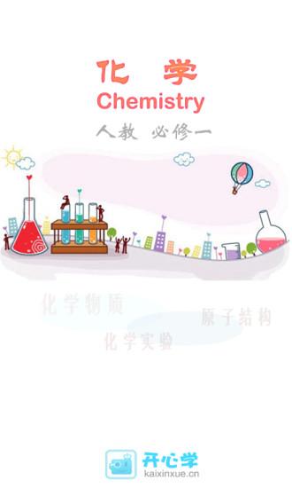 化学人教课后作业