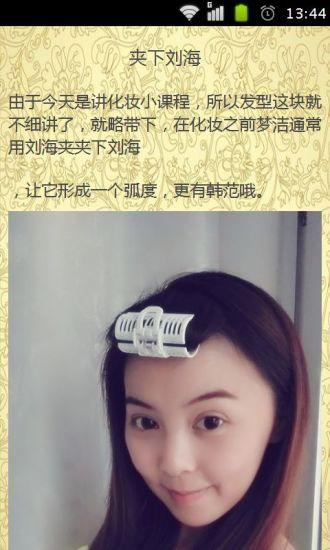 韩系甜美妆容
