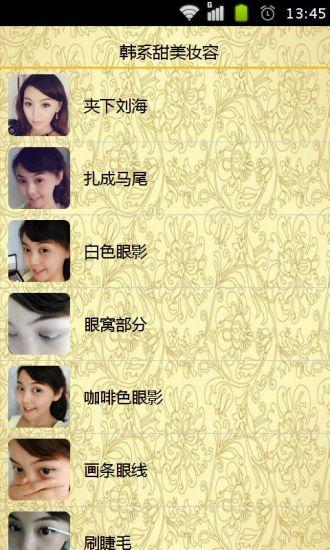 玩免費書籍APP 下載韩系甜美妆容 app不用錢 硬是要APP