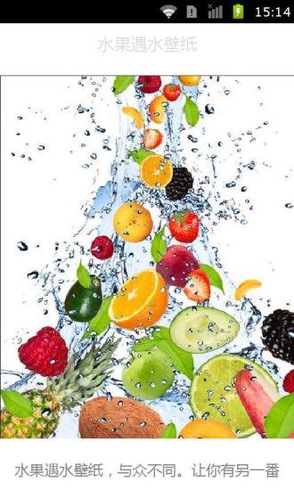 水果遇水壁纸