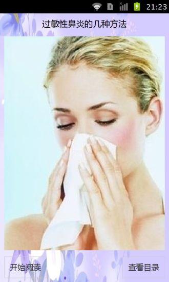 过敏性鼻炎的几种方法