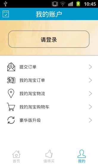 值得买|玩購物App免費|玩APPs
