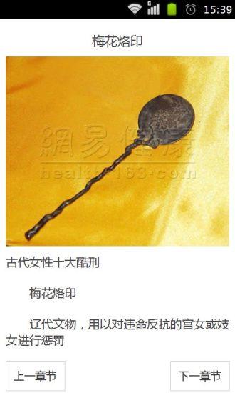 古代女性十大酷刑