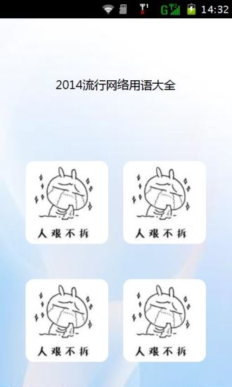 2014流行网络用语大全