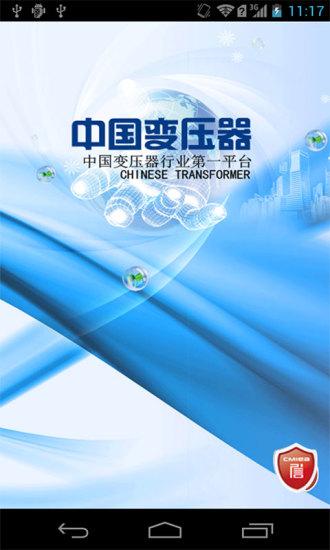 中国变压器