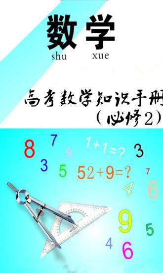 数学必修二知识手册