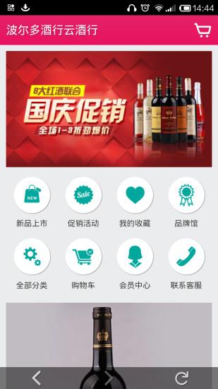 云酒行app