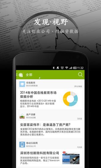 玩社交App|IT桔子免費|APP試玩