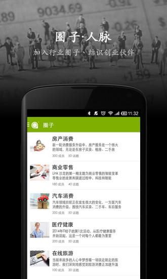 免費下載社交APP|IT桔子 app開箱文|APP開箱王