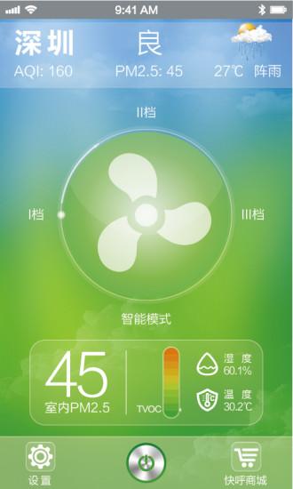 玩免費健康APP|下載快呼空气净化器 app不用錢|硬是要APP