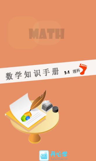 数学选修知识手册3