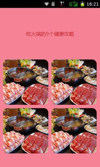 吃火锅的9个健康攻略