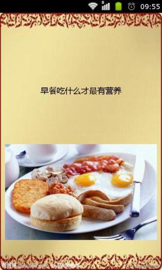 早餐吃什么才最有营养