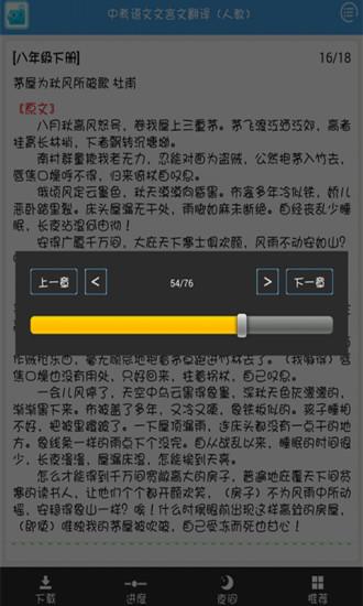 初中文言文翻译