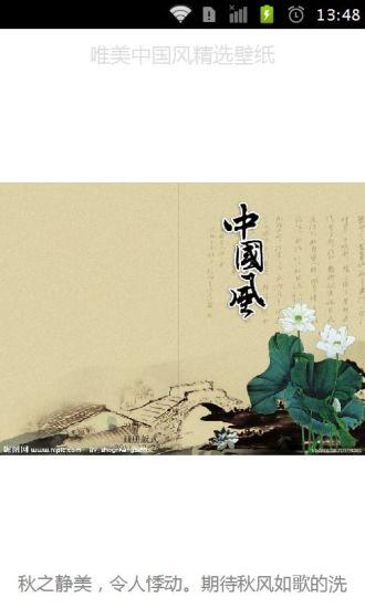 唯美中国风精选壁纸