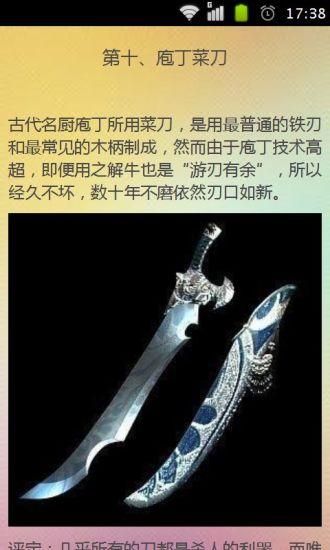 中国古代10大名刀剑