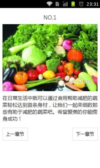 日常中的减肥蔬菜