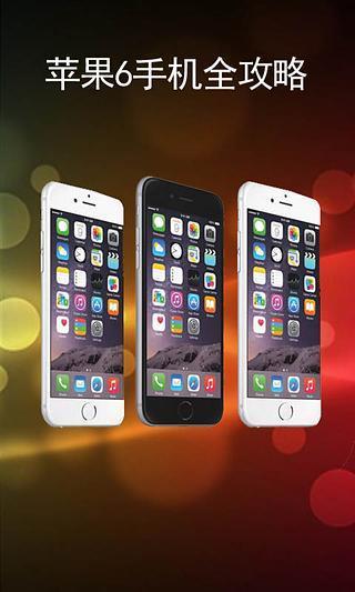 苹果6手机全攻略