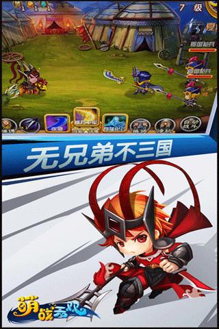 萌战无双HD