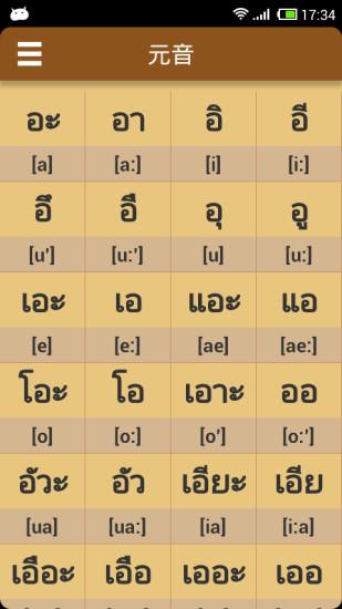 泰语发音泰语字母