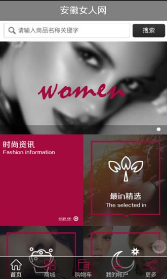 安徽女人网