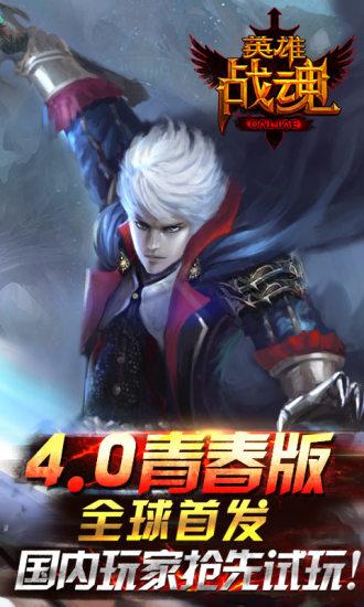 英雄战魂(柔情猛男)游戏截图