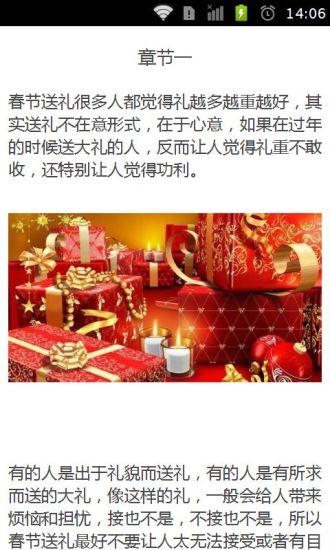春节送礼禁忌
