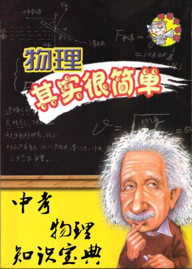 初中物理知识手册