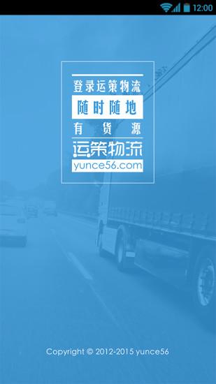 运策网司机版app