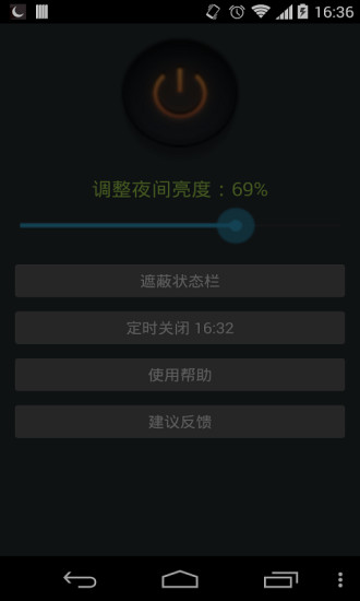 玩生活App 夜间助手免費 APP試玩