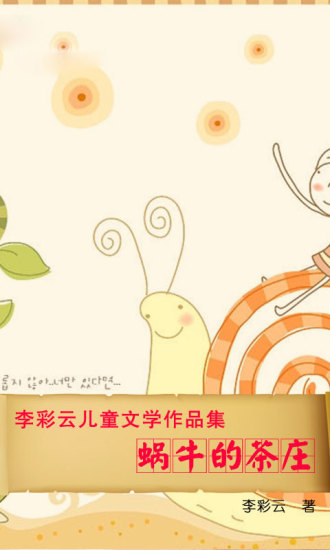 李彩云儿童文学作品集蜗牛的茶庄