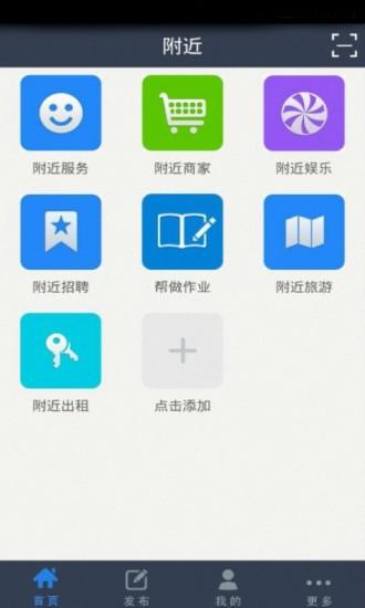 玩生活App|附近兼职免費|APP試玩