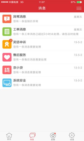玩免費工具APP|下載京麦工作台 app不用錢|硬是要APP