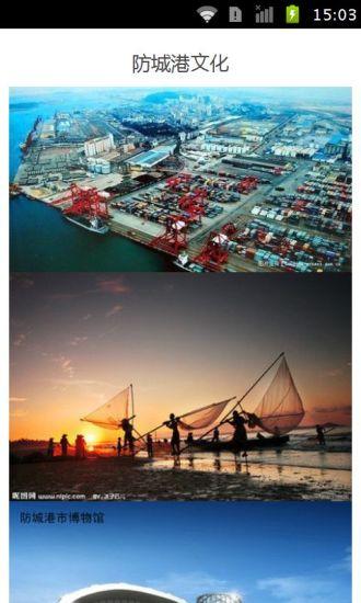 玩免費旅遊APP|下載防城港旅游攻略 app不用錢|硬是要APP