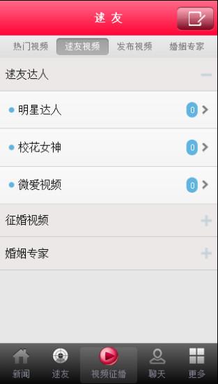 逑友|玩社交App免費|玩APPs